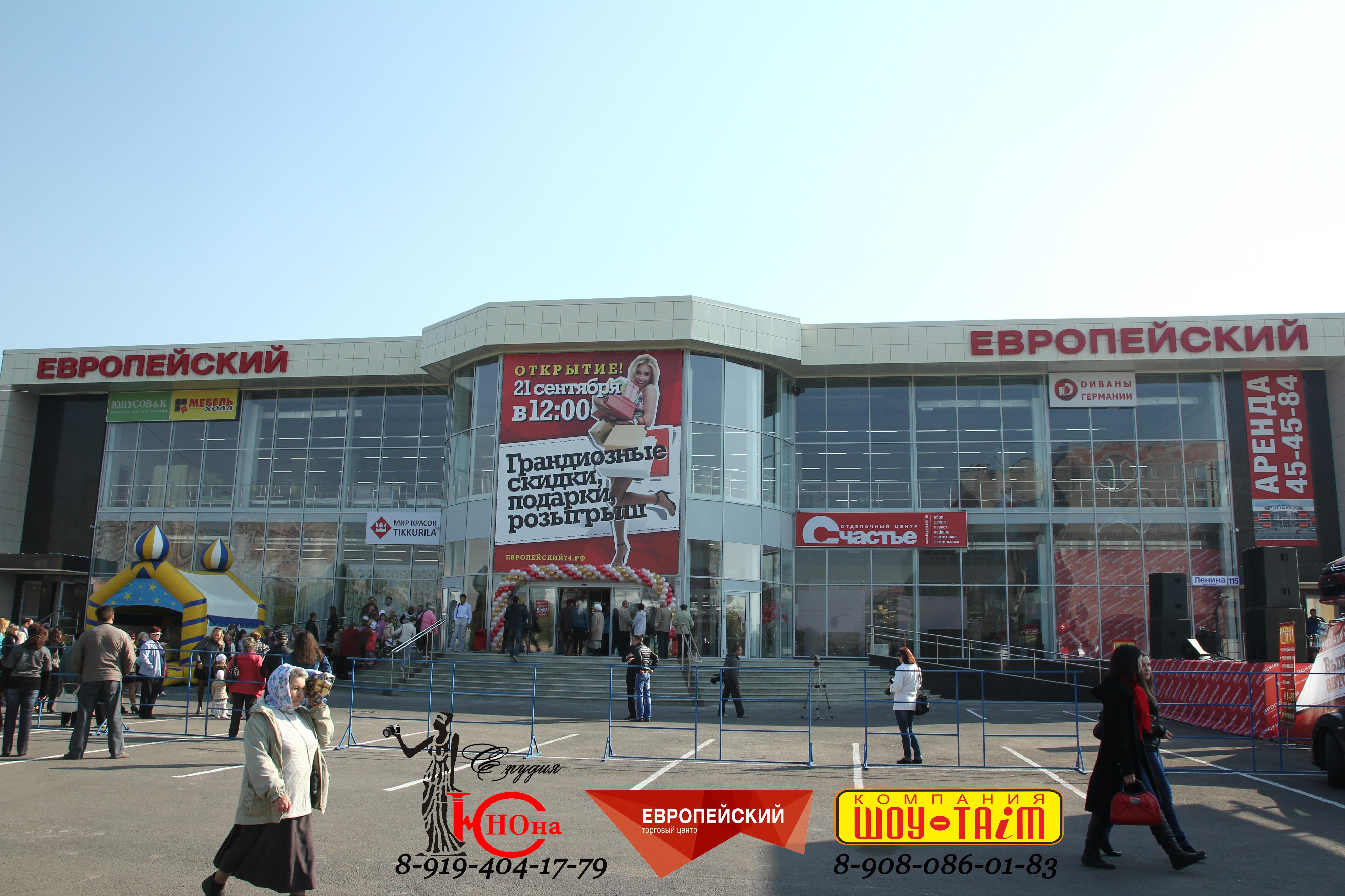 Адреса магазинов Терволина в Москве магазины Терволина