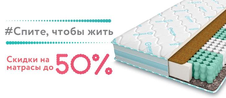 Аскона официальный сайт каталог матрасы скидки